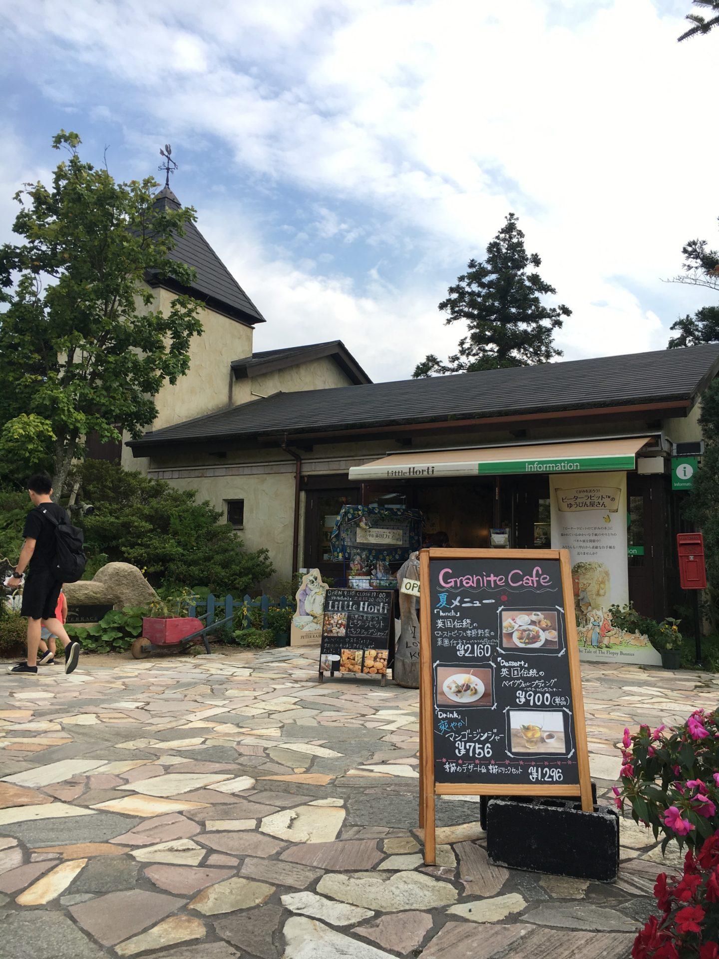 六甲山グラニットカフェ