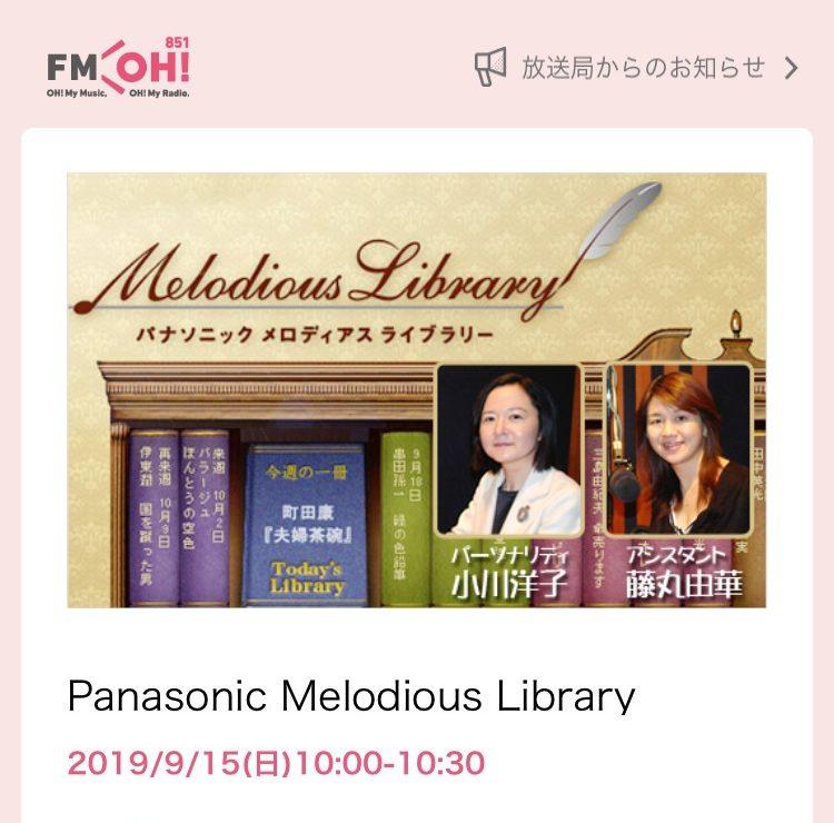 小川洋子さんのラジオ画像