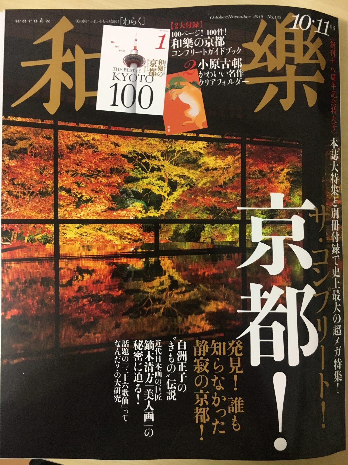 和楽の表紙