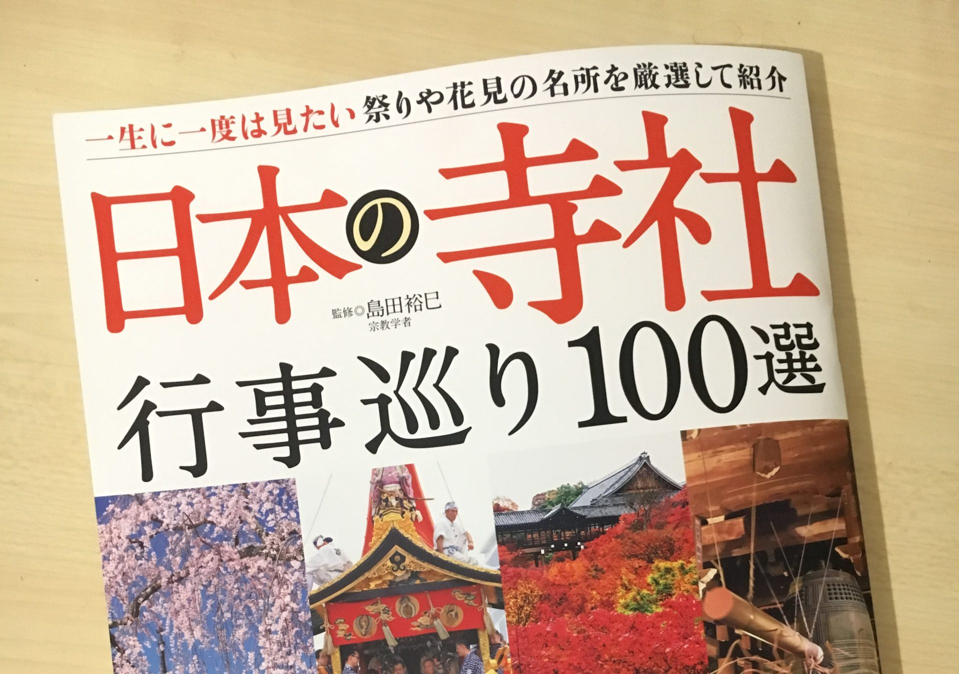 行事巡り100選表紙